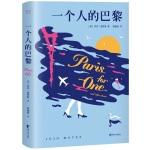 一个人的巴黎(献给都市人的暖心情书:因为你,我在这座城市苏醒;与J.K.罗琳齐名的作家乔乔,畅销17国霸榜之作,国内首次引进)