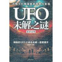 【正版二手书9成新左右】UFO未解之谜 欧阳家悦 时事出版社