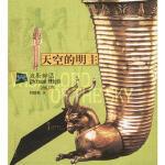 天空的明主 波斯神话,时代生活图书公司,刘晓秋,中国青年出版社,9787500650607【正版保证 放心购】