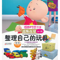 图图的智慧王国 逻辑推理训练 整理自己的玩具 上海上影大耳朵图图影视传媒有限公司 东方出版社 978750606302