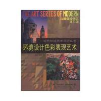 【正版二手书9成新左右】环境设计色彩表现艺术 程远,薛义 天津人民美术出版社