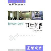 【二手旧书9成新】卫生间设计/刘天杰,郑偌弘编著中国建材工业出版社