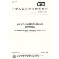 【旧书二手书九成新】高效空气过滤器性能试验方法效率和阻力/本社编