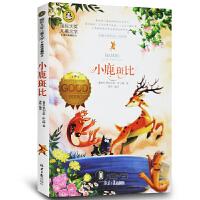 正版 小鹿斑比 国际大奖儿童文学小说 小学生课外阅读物8-9-10-12-15岁少儿童书籍畅销书 3-4-5-6三四五