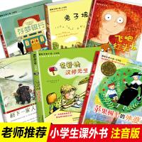 国际大奖小说注音版6册 飞吧红头发亲爱的汉修先生苹果树上的外婆 小学生一二年级课外书必读阅读书籍8-12岁儿童故事书畅