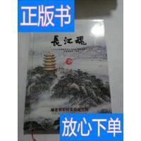 [二手旧书9成新]长江魂――《中华长江人文山水国画长卷》经典故?