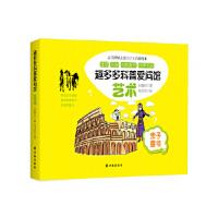 趣多多科普爱问馆:艺术,孙晓阳,译林出版社【新书店 正版书】