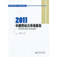 2011中国劳动力市场报告――包容性增长背景下的就业质量