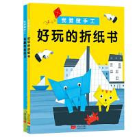 邦臣小红花・我爱做手工(折纸书+剪纸书 共2册)