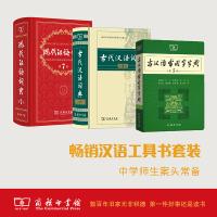 畅销汉语工具书(3本 套装)(现代汉语词典7+古汉语常用字字典5+古代汉语词典2)