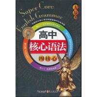 【正版二手书9成新左右】高中核心语法 包佳元 外文出版社