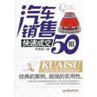 【正版包邮二手9成新】汽车销售快速成交50招 华英雄 中国经济出版社 9787513612548