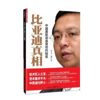 比亚迪真相――中国*首富背后的秘密 魏昕 廖小东 重庆出版社 9787229027780