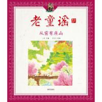 老童谣 从前有座山,山曼,景绍宗 绘,明天出版社,9787533273279【正版书 放心购】