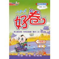 12春好卷一年级语文SJ(配苏教版)下(2011年10月印刷)