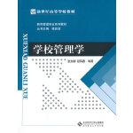 新世纪高等学校教材 教育管理专业系列教材:学校管理学