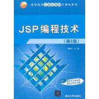 JSP编程技术 第2版 高职高专立体化教材计算机系列