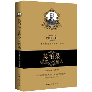 莫泊桑短篇小说精选(pdf+txt+epub+azw3+mobi电子书在线阅读下载)