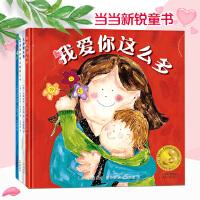 妈妈选择奖金奖绘本(精装全4册:我爱你这么多+为你喝彩+如果我让你永远这么小+天使的礼物)