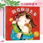 美国妈妈选择奖金奖绘本(套装共4册)