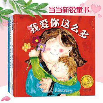 美国妈妈选择奖金奖绘本(套装共4册)妈妈选择奖,为妈妈选择,畅销美国300万册。我爱你这么多,如果我让你永远这么小,为你喝彩,天使的礼物。《出版人周刊》《学校图书馆杂志》推荐。亲子阅读书单上必备经典。北京人民广播电台主持人刘利深情诵读。