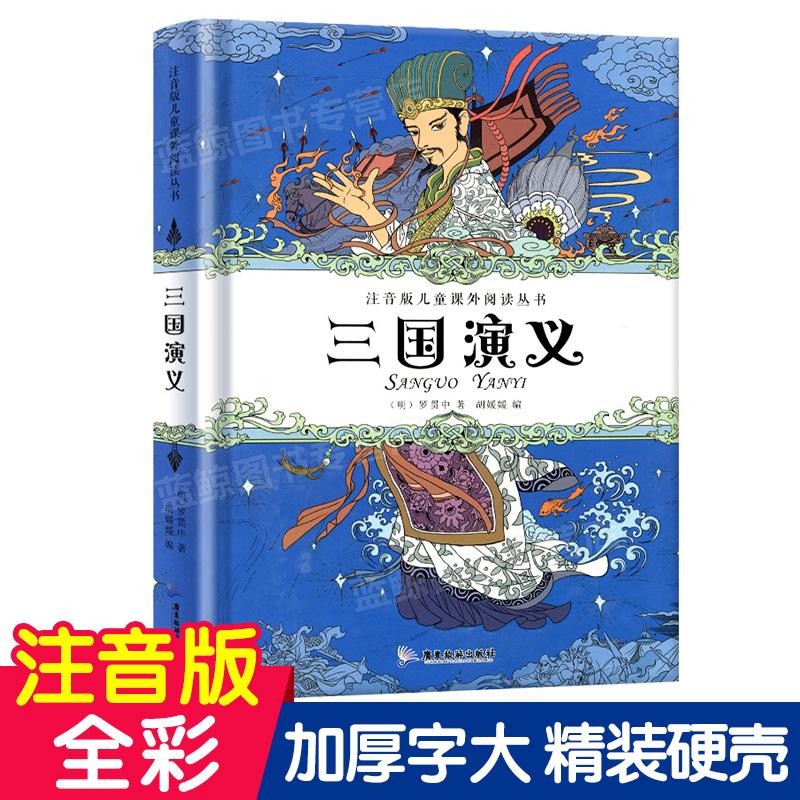 注音版儿童课外阅读丛书 三国演义 精装 中国古典的四大名著是中国文学史中的经典作品,是世界宝贵的文化遗产,是每个孩子必须要读的精品,编制成彩画标注有拼音,增加小朋友的阅读乐趣与爱好,更好了解中国文化史学。