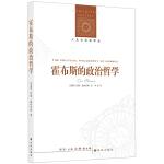 人文与社会译丛:霍布斯的政治哲学