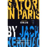 巴黎之悟 (美)凯鲁亚克,艾黎 上海译文出版社 9787532749645