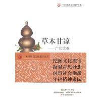 广东非物质文化遗产-草木甘凉:广东凉茶 朱钢 9787540678777 广东教育出版社