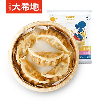 大希地菌菇三鲜蒸饺煎饺面食水饺早餐速食饺子200g*8袋 每袋10只装