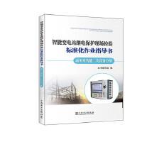 智能变电站继电保护现场检验标准化作业指导书 通用及智能二次设备分册