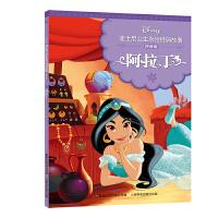 迪士尼公主永恒经典故事 拼音版 阿拉丁