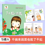 了不起的蔬菜(儿童健康习惯养成绘本?第1辑 3-6岁)