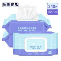 当当优品 婴幼儿手口湿巾 80抽x3包 家庭装