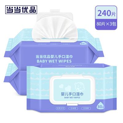当当优品 婴幼儿手口湿巾 80抽x3包 家庭装当当自营 洁净卫生 滋润呵护 独立封口