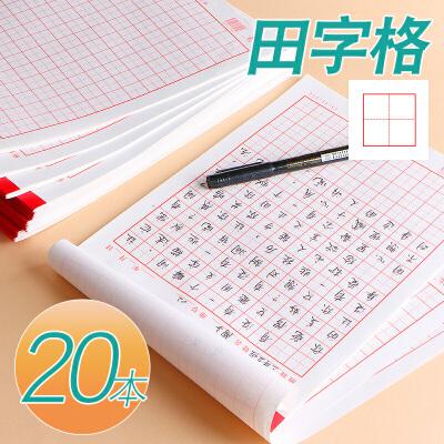 20本田字格练字本硬笔书法纸小学生钢笔用作品纸张专成人厚 20本量贩量