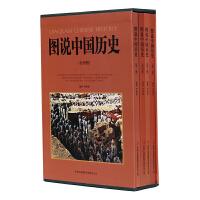 【现货】  图说中国历史  (插盒套装全4册) 柯继铭著 9787553412696
