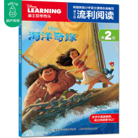 迪士尼流利阅读第2级海洋奇缘6-7-9-10岁小学生卡通拼音认读故事图画书籍 一二三年级注音识字训练读本 儿童独立阅读