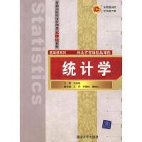 【正版二手书9成新左右】统计学 刘德智 ,王晖 等副 清华大学出版社