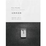 2019年诺贝尔文学奖:彼得・汉德克作品3:无欲的悲歌
