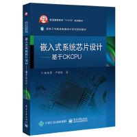 嵌入式系统芯片设计―― 基于CKCPU
