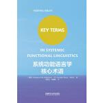 系统功能语言学核心术语(2019)