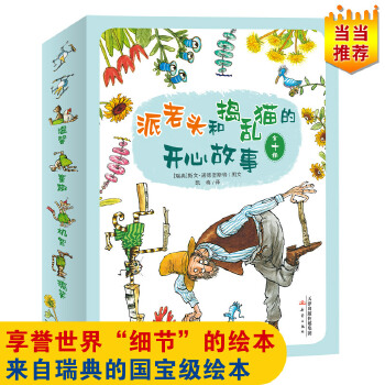 """派老头和捣乱猫的开心故事(全十册) 享誉世界的""""细节""""绘本,瑞典儿童绘本的代表作,作者斯文诺德奎斯特荣获德国青少年儿童文学奖和瑞典所有文学奖项。另类的""""父与子""""式的幽默故事适合3~99岁的所有读者"""