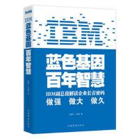 【正版图书-F】【正版图书-F】-IBM蓝色基因百年智慧--做强 做大 做久 9787511318466 中国华侨出版