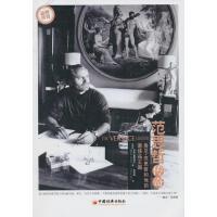 【正版现货旧书9成新】范思哲传奇 (意)盖斯特尔 郭国玺 中国经济出版社 9787501795543