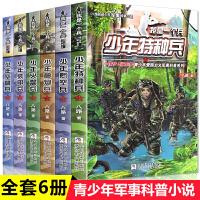 我是一个兵全套6册 少年空降航空装甲火箭神炮特种兵八路著海军陆战队特队系列小学生课外阅读书7-8-9-10-12岁二三