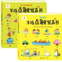 中英双语点读发声书 会说话带声音的幼儿早教书籍0-1-2-3-6岁宝宝发音认知儿童益智学习机婴儿绘本启蒙读物看图识物学