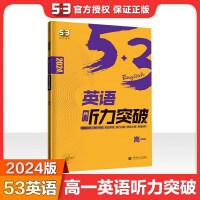 2021版 曲一线 53英语听力突破58+5套高一 全国版 内赠高考真题速递 53英语听力系列图书