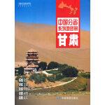2021年中国分省系列地图册:甘肃