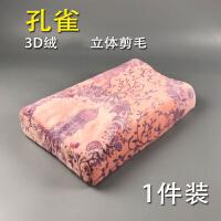 秋冬季乳胶枕套60x40水晶绒蝶形橡胶儿童记忆枕头套50x30s